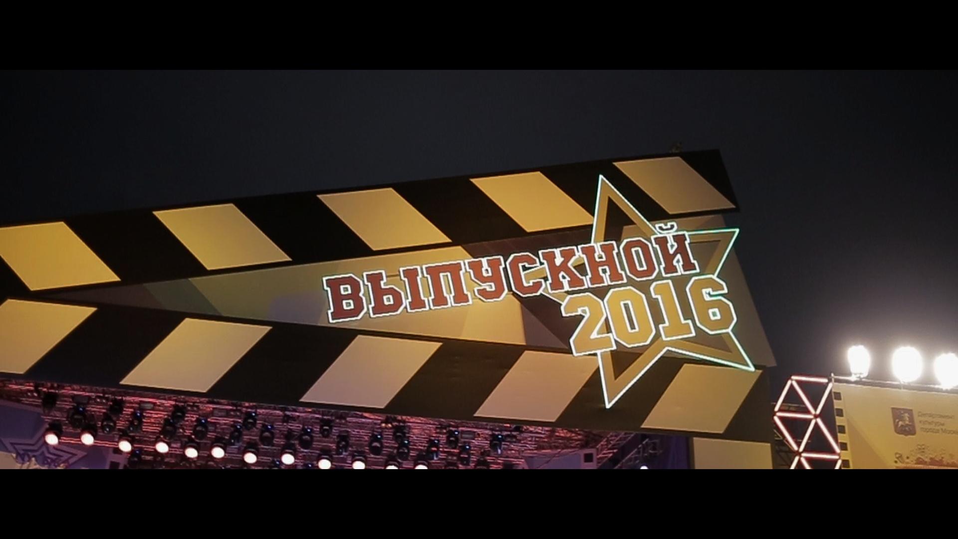 Фотодневник. Классный позитивный Выпускной 2016